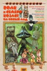 Постер Волк и семеро козлят на новый лад