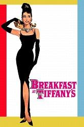 Постер Завтрак у Тиффани