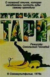 Постер Птичка Тари