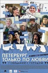 Постер Петербург. Только по любви