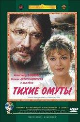 Постер Тихие омуты