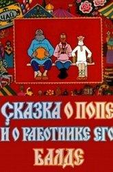 Постер Сказка о попе и о работнике его Балде