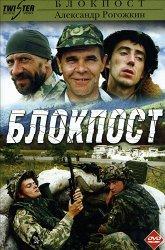 Постер Блокпост