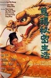 Постер Любовник последней императрицы