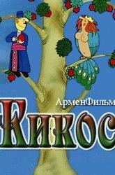 Постер Кикос