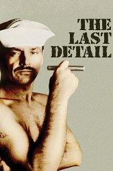 Постер Последний наряд