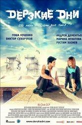 Постер Дерзкие дни