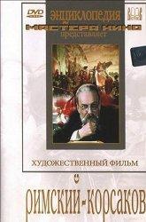 Постер Римский-Корсаков