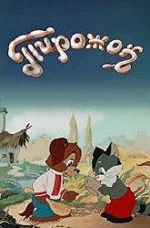Постер Пирожок