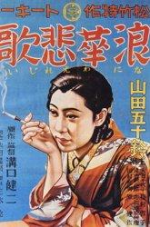 Постер Элегия Нанива