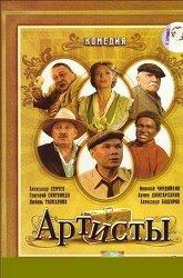 Постер Артисты