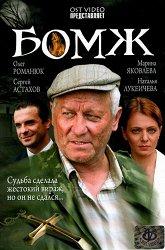 Постер Бомж
