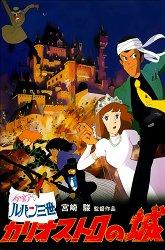 Постер Люпен III: Замок Калиостро