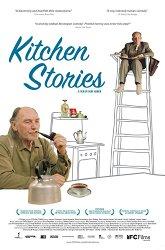 Постер Кухонные байки