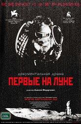 Постер Первые на Луне