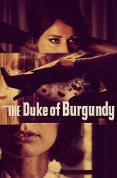 Постер Герцог Бургундии