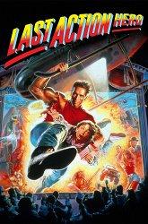 Постер Последний герой боевика
