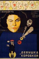Постер Девушка с коробкой