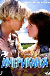 Постер Американка