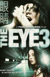 Постер Глаз-3: Бесконечность