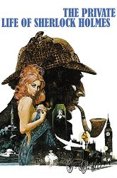 Постер Частная жизнь Шерлока Холмса
