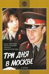 Постер Три дня в Москве