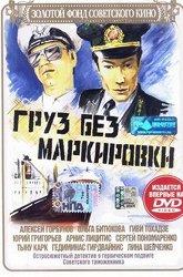 Постер Груз без маркировки