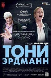 Постер Тони Эрдманн