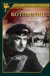 Постер Котовский