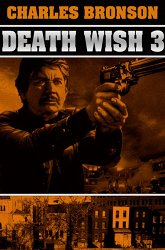 Постер Жажда смерти-3
