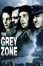 Постер Серая зона