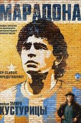 Постер Марадона