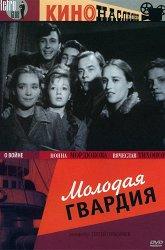 Постер Молодая гвардия