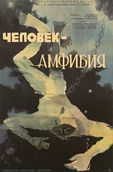 Постер Человек-амфибия