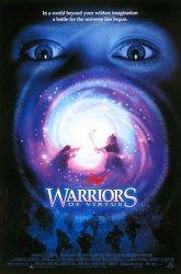 Постер Доблестные воины