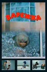 Постер Варежка