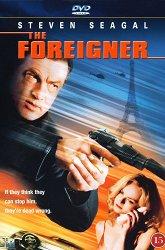 Постер Иностранец