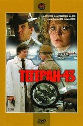Постер Тегеран-43