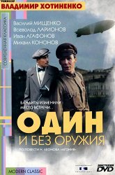 Постер Один и без оружия