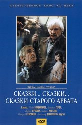 Постер Сказки... сказки... сказки старого Арбата