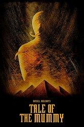 Постер Мумия: Принц Египта