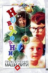Постер Новогодние приключения Маши и Вити