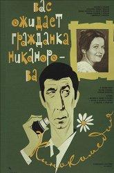 Постер Вас ожидает гражданка Никанорова