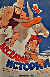 Постер Веселые истории