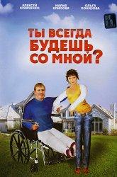 Постер Ты всегда будешь со мной?