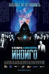 Постер Индиго