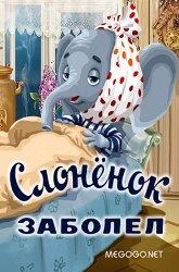 Постер Слоненок заболел