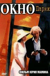 Постер Окно в Париж