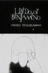 Постер Либидо Бенджамина