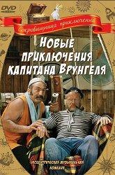 Постер Новые приключения капитана Врунгеля